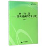 音诗画--中国风格钢琴音乐研究/艺术研究论著丛刊/高校学术文库