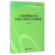 中国钢琴音乐的民族化探索与作品解读/艺术研究论著丛刊/高校学术文库