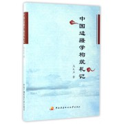中国边疆学构筑札记