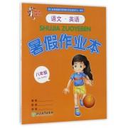 语文英语暑假作业本(8年级)