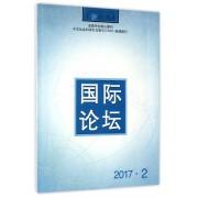 国际论坛(2017年第2期总第110期双月刊)