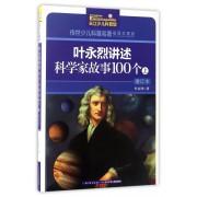 叶永烈讲述科学家故事100个(上增订本插图珍藏版)/传世少儿科普名著