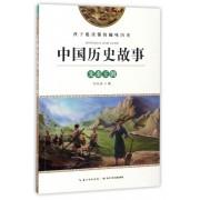 先秦王朝/中国历史故事