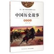 秦汉风云/中国历史故事