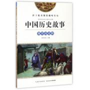魏晋南北朝/中国历史故事