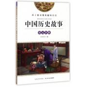 宋元争雄/中国历史故事