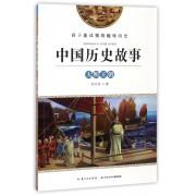大明王朝/中国历史故事