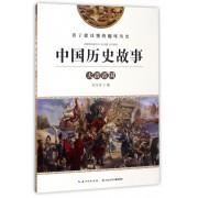 大清帝国/中国历史故事