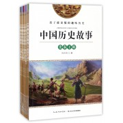 中国历史故事(共7册)