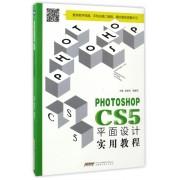 PHOTOSHOP CS5平面设计实用教程