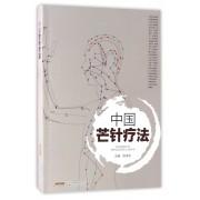 中国芒针疗法