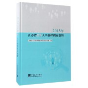2015年江苏省1%人口抽样调查资料(附光盘)(精)