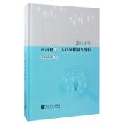 2015年河南省1%人口抽样调查资料(附光盘)(精)