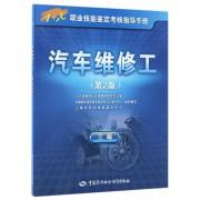 汽车维修工(三级第2版1+X职业技能鉴定考核指导手册)