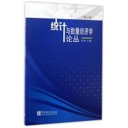 统计与数量经济学论丛(第3辑)