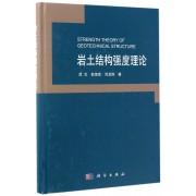 岩土结构强度理论(精)