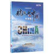 DVD航拍中国第一季(新疆篇)