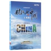 DVD航拍中国第一季(上海篇)