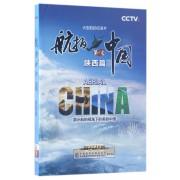 DVD航拍中国第一季(陕西篇)