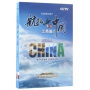 DVD航拍中国第一季(江西篇)