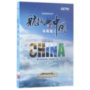 DVD航拍中国第一季(海南篇)