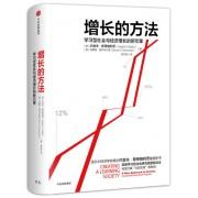 增长的方法(学习型社会与经济增长的新引擎)(精)