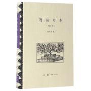 阅读日本(增订版)(精)