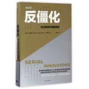 反僵化(企业转型升级新路径)(精)/敏捷企业系列