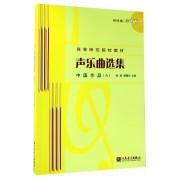 声乐曲选集(附光盘中国作品6高等师范院校教材)