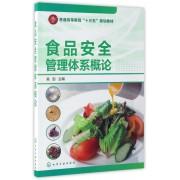 食品安全管理体系概论(普通高等教育十三五规划教材)