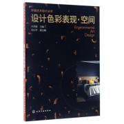 设计色彩表现空间/环境艺术设计丛书