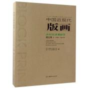 中国近现代版画(1962-1967年神州版画博物馆藏品集4)