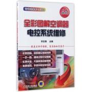 全彩图解空调器电控系统维修(空调器维修三部曲)