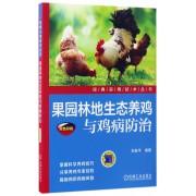 果园林地生态养鸡与鸡病防治(双色印刷)/经典实用技术丛书