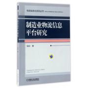 制造业物流信息平台研究/物流信息化系列丛书