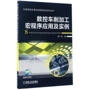 数控车削加工宏程序应用及实例/机械制造业职业技能培训系列丛书