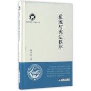 道统与宪法秩序(精)/北航高研院治道文丛
