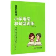 小学语法和句型训练(优等生英语)