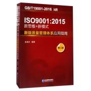 ISO9001:2015新思维+新模式(第2版新版质量管理体系应用指南)
