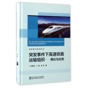 突发事件下高速铁路运输组织--理论与应用(精)/高铁技术系列丛书