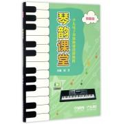 琴韵课堂(预备级少儿电子琴集体课进阶教程)