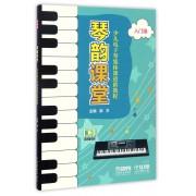 琴韵课堂(入门级少儿电子琴集体课进阶教程)