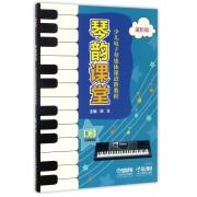 琴韵课堂(进阶级少儿电子琴集体课进阶教程)