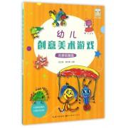 幼儿创意美术游戏(创意绘画篇)/开心幼教
