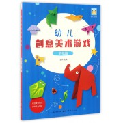 幼儿创意美术游戏(折纸篇)/开心幼教