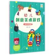 幼儿创意美术游戏(综合材料篇)/开心幼教
