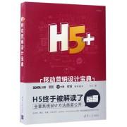 H5+移动营销设计宝典