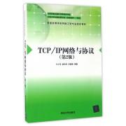 TCP\IP网络与协议(第2版普通高等学校网络工程专业规划教材)
