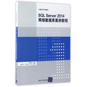 SQL Server2014网络数据库案例教程(计算机系列教材)