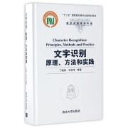 文字识别(原理方法和实践)(精)/清华大学学术专著